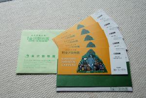 金沢動物園 招待券