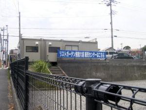 リストガーデン湘南六浦 販売センター