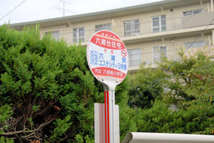 六浦台住宅バス停