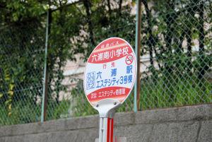 六浦南小学校バス停