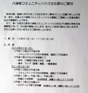 六浦南コミュニティハウス文化祭 案内
