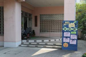 六浦南コミュニティーハウス玄関