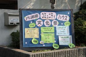 六浦南コミュニティハウス文化祭