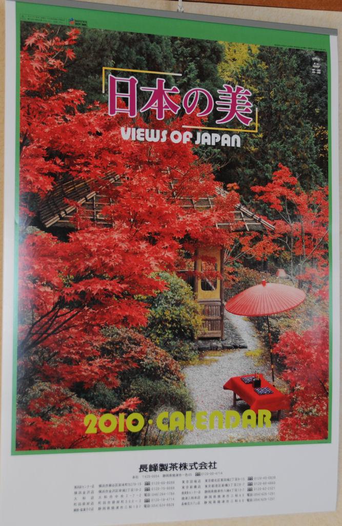 「日本の美」庭園カレンダー