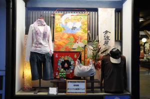 繊維製品の土産屋