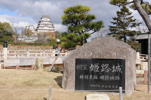 国宝「姫路城」