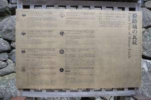 姫路城の瓦紋