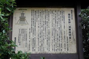 燈明堂の歴史