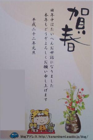 平成22年の年賀状