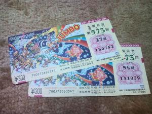 年末ジャンボ宝くじ結果、3300円