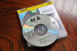 東映映画「劔岳 点の記」DVD