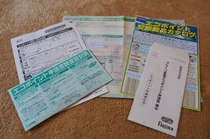 エコポイント申請関係書類