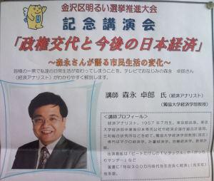 講師 森永 卓郎氏(経済アナリスト)