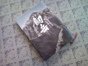 新田次郎原作 劔岳「点の記」