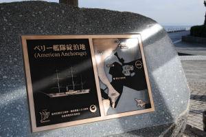 ペリー艦隊碇泊地「アメリカン・アンカレッジ」