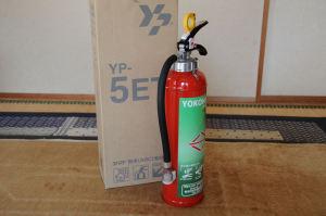 新しい消火器