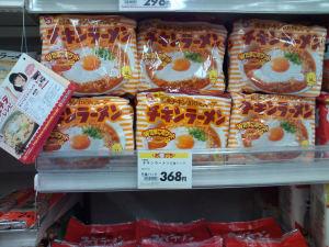 チキンラーメンの5食入りパックが368円