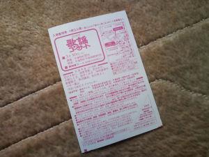 NHK「歌謡コンサート」入場整理券