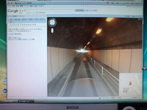 ストリートビュー「白山道トンネル」