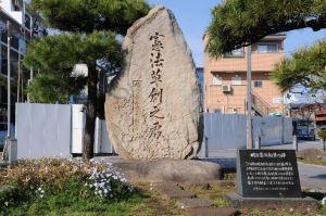 洲崎にある憲法草創記念碑