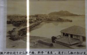 瀬戸橋、料亭「東屋」(現在の第一生命)方面