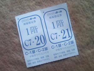 NHKホール、座席指定券