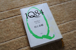 小説「1Q84 Book 1」