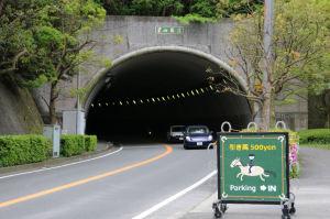 トンネルを抜けると湘南国際村