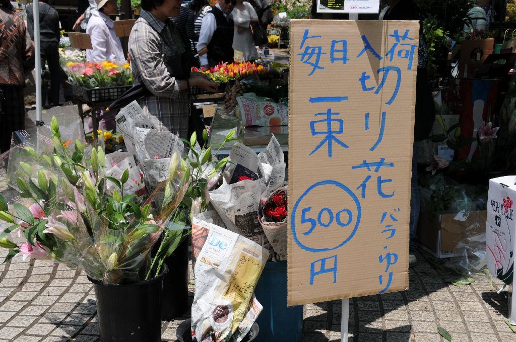 切り花一束500円