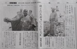 6月5日(土)高知新聞