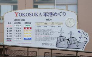 YOKOSUKA軍港めぐりの案内