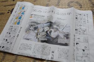 6月14日付、読売新聞朝刊15面