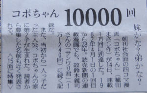 祝・コボちゃん、10000回