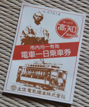 500円の「一日乗車券」