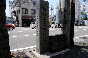「近藤長次郎邸跡」