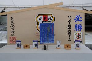 日本代表に送る大きな絵馬