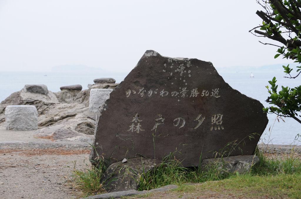 かながわの景勝50選・森戸の夕照