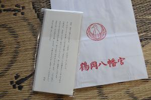 鎌倉鶴岡八幡宮からのお礼