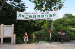 山ノ鼻への入口