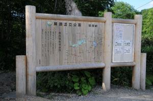 尾瀬国立公園・鳩待峠