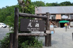 尾瀬国立公園・標高1591m