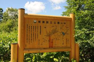 尾瀬国立公園・案内