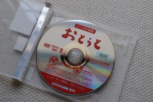DVD「おとうと」