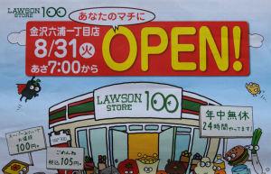 「ローソンストア100」オープン