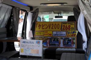 展示車両は268万円