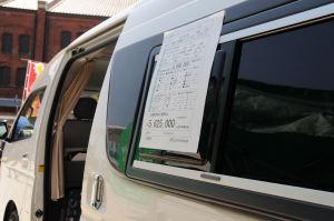 展示車両の価格は562.5万円