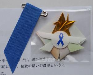 秋田に住む兄妹が作られた折鶴