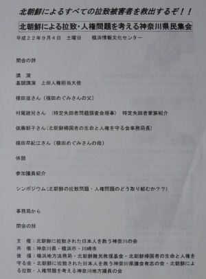 北朝鮮による拉致・人権問題を考える県民集会