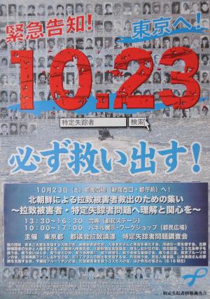 10月23日(土)都民広場集会