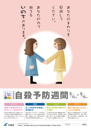 自殺予防週間 広報ポスター